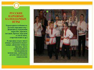 РУССКИЕ НАРОДНЫЕ КАЛЕНДАРНЫЕ ИГРЫ Характерная особенность русских народных иг