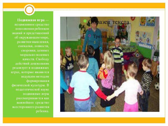 Подвижная игра — незаменимое средство пополнения ребенком знаний и представле...