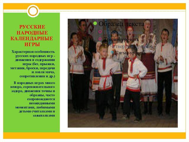 РУССКИЕ НАРОДНЫЕ КАЛЕНДАРНЫЕ ИГРЫ Характерная особенность русских народных иг...