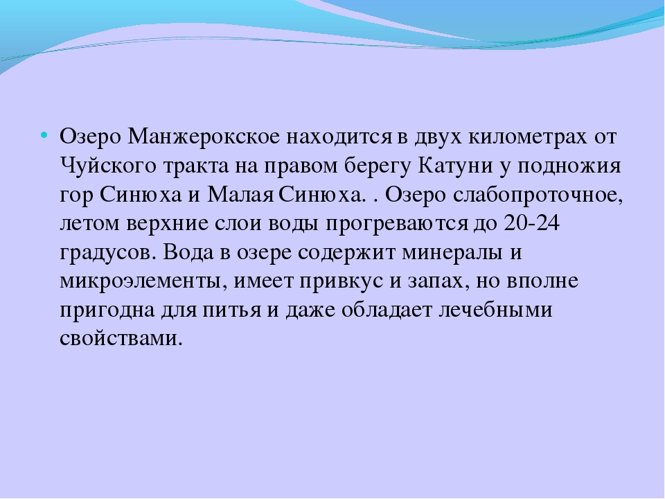 Озеро Манжерокское находится в двух километрах от Чуйского тракта на правом б...