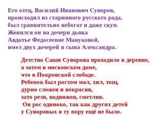 Его отец, Василий Иванович Суворов, происходил из старинного русского рода, б