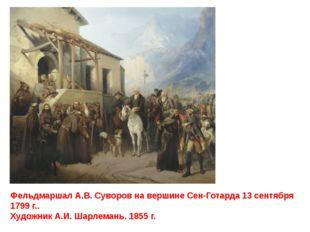 Фельдмаршал А.В. Суворов на вершине Сен-Готарда 13 сентября 1799 г.. Художник