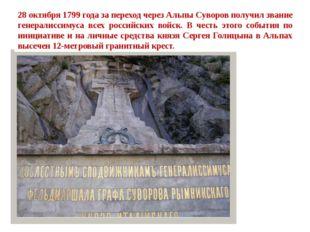 28 октября 1799 года за переход через Альпы Суворов получил звание генералисс