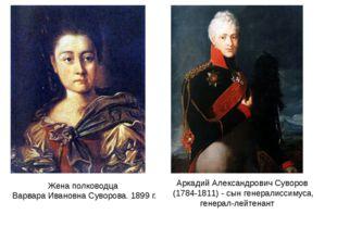 Жена полководца Варвара Ивановна Суворова. 1899 г. Аркадий Александрович Суво