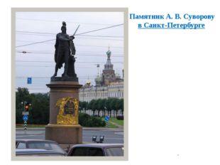 Памятник А. В. Суворову в Санкт-Петербурге