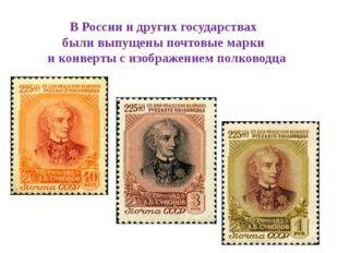 В России и других государствах были выпущены почтовые марки и конверты с изоб