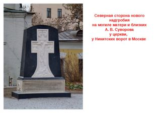 Северная сторона нового надгробия на могиле матери и близких А. В. Суворова у