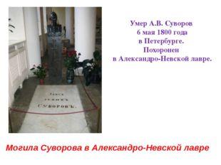 Могила Суворова в Алекс