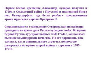 Первое боевое крещение Александр Суворов получил в 1759г. в Семилетней войне