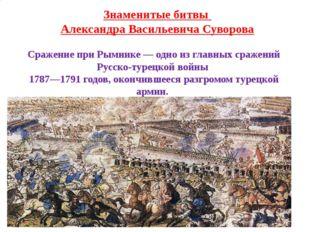 Сражение при Рымнике — одно из главных сражений Русско-турецкой войны 1787—1