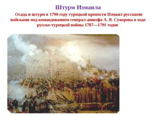 Штурм Измаила Осада и штурм в 1790 году турецкой крепости Измаил русскими вой