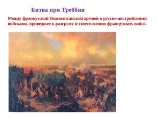 Битва при Треббии Между французской Неаполитанской армией и русско-австрийски