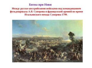 Битва при Нови Между русско-австрийскими войсками под командованием фельдмарш