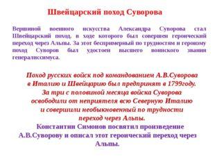 Вершиной военного искусства Александра Суворова стал Швейцарский поход, в ход
