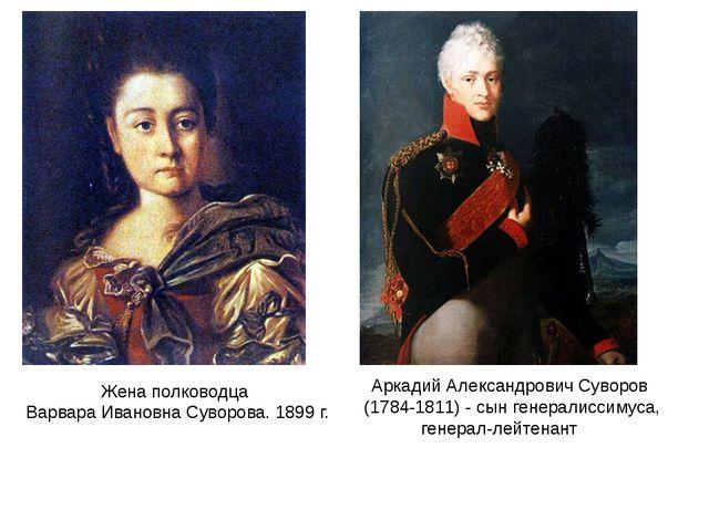 Жена полководца Варвара Ивановна Суворова. 1899 г. Аркадий Александрович Суво...