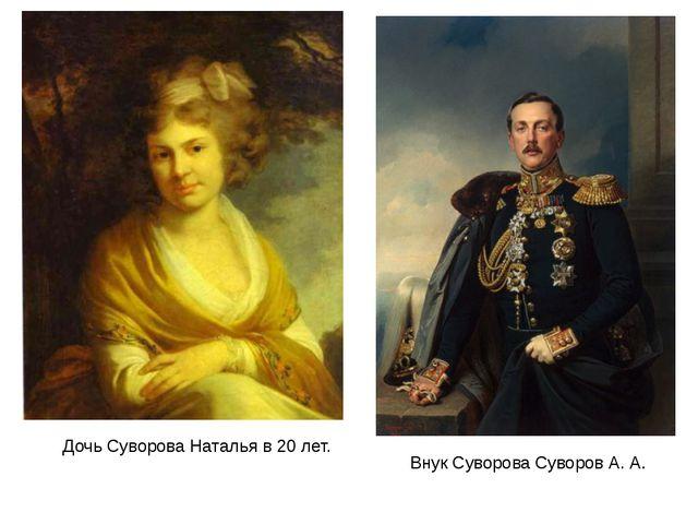 Дочь Суворова Наталья в 20 лет. Внук Суворова Суворов А. А.