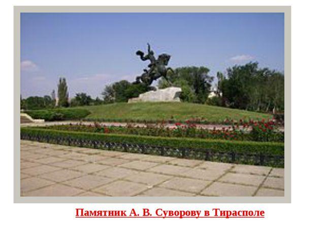 Памятник А. В. Суворову в Тирасполе