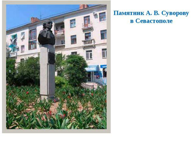 Памятник А. В. Суворову в Севастополе