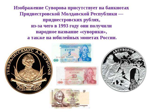 Изображение Суворова присутствует на банкнотах Приднестровской Молдавской Рес...