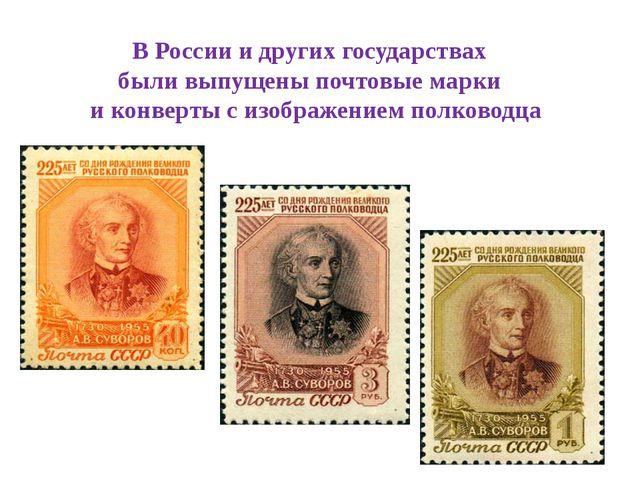 В России и других государствах были выпущены почтовые марки и конверты с изоб...
