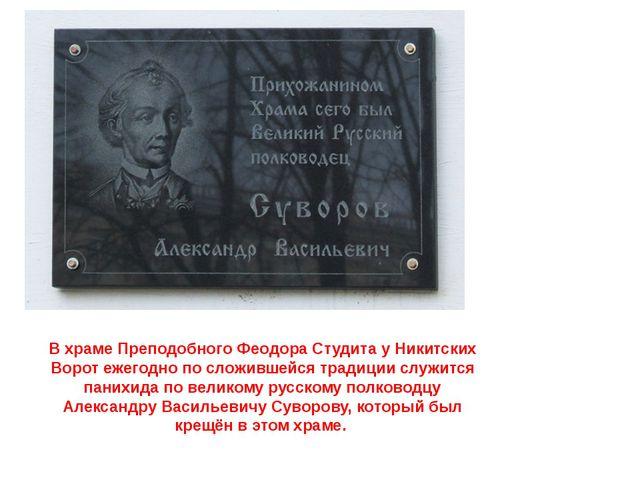 В храме Преподобного Феодора Студита у Никитских Ворот ежегодно по сложившейс...