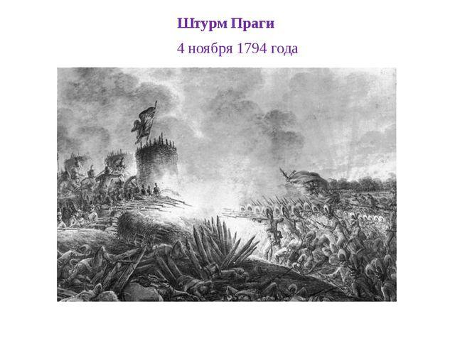 Штурм Праги 4 ноября 1794 года