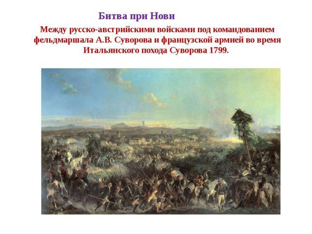 Битва при Нови Между русско-австрийскими войсками под командованием фельдмарш...