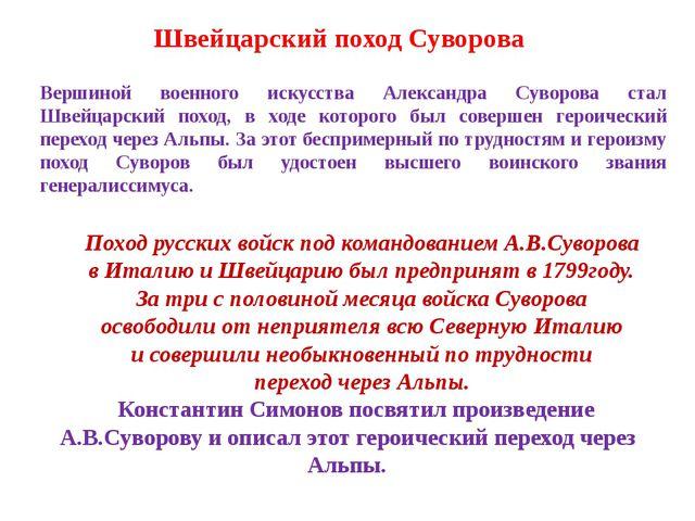 Вершиной военного искусства Александра Суворова стал Швейцарский поход, в ход...