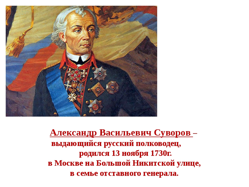 Александр Васильевич Суворов – выдающийся русский полководец, родился 13 нояб...