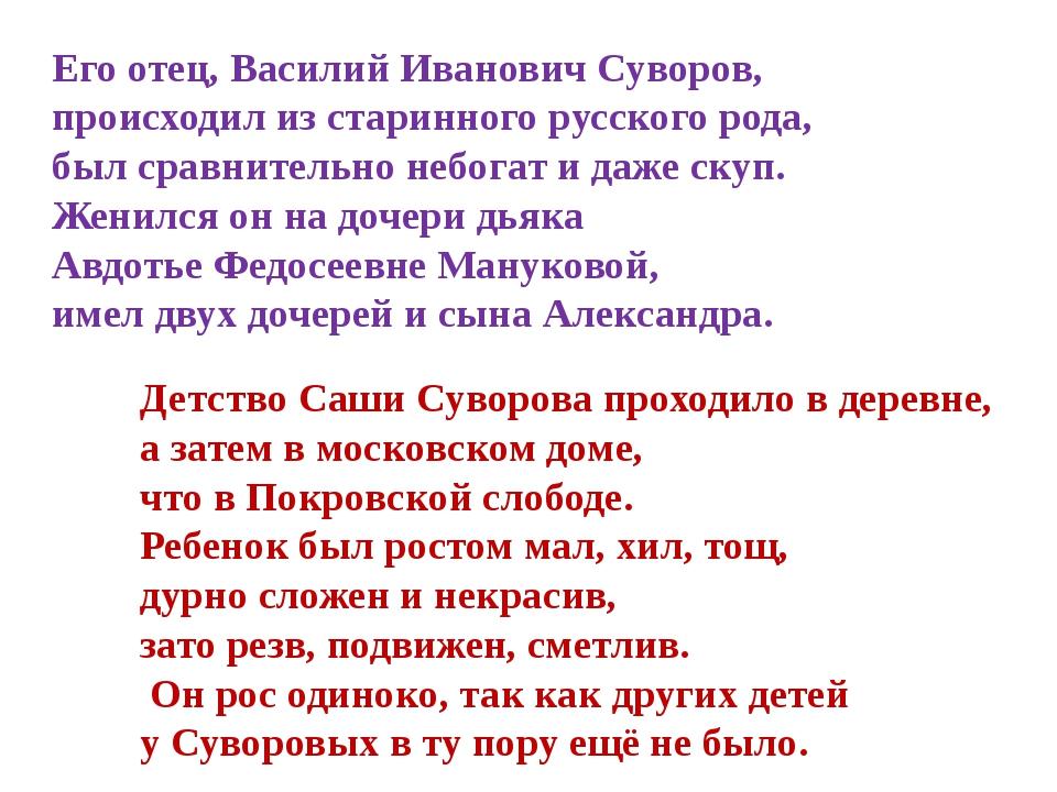 Его отец, Василий Иванович Суворов, происходил из старинного русского рода, б...