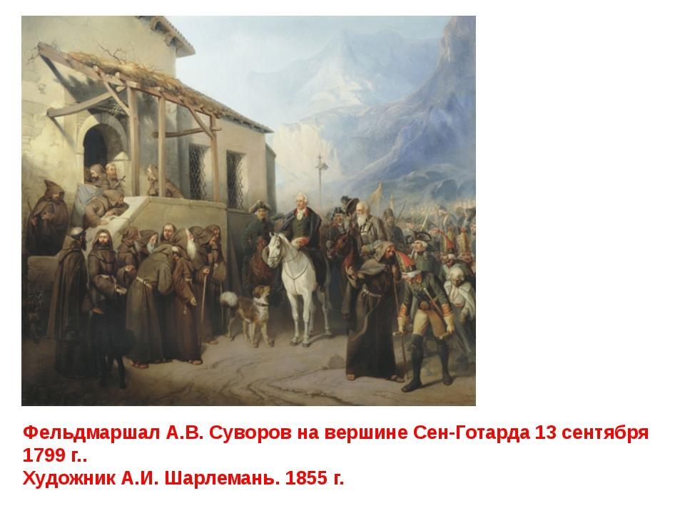 Фельдмаршал А.В. Суворов на вершине Сен-Готарда 13 сентября 1799 г.. Художник...