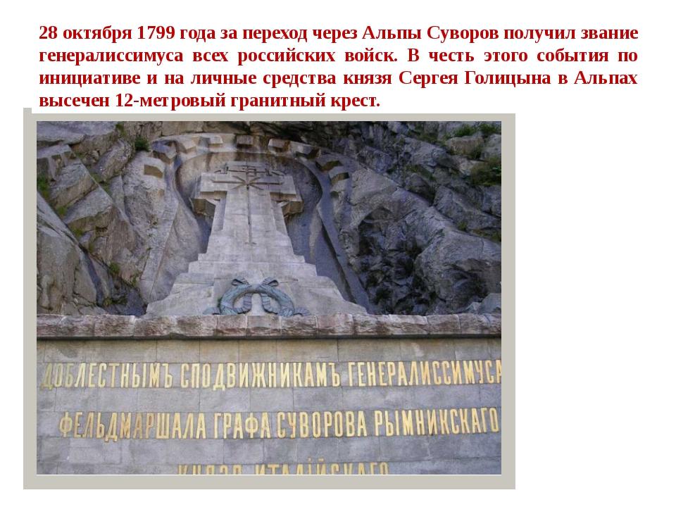 28 октября 1799 года за переход через Альпы Суворов получил звание генералисс...