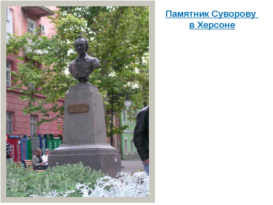 Памятник Суворову в Херсоне