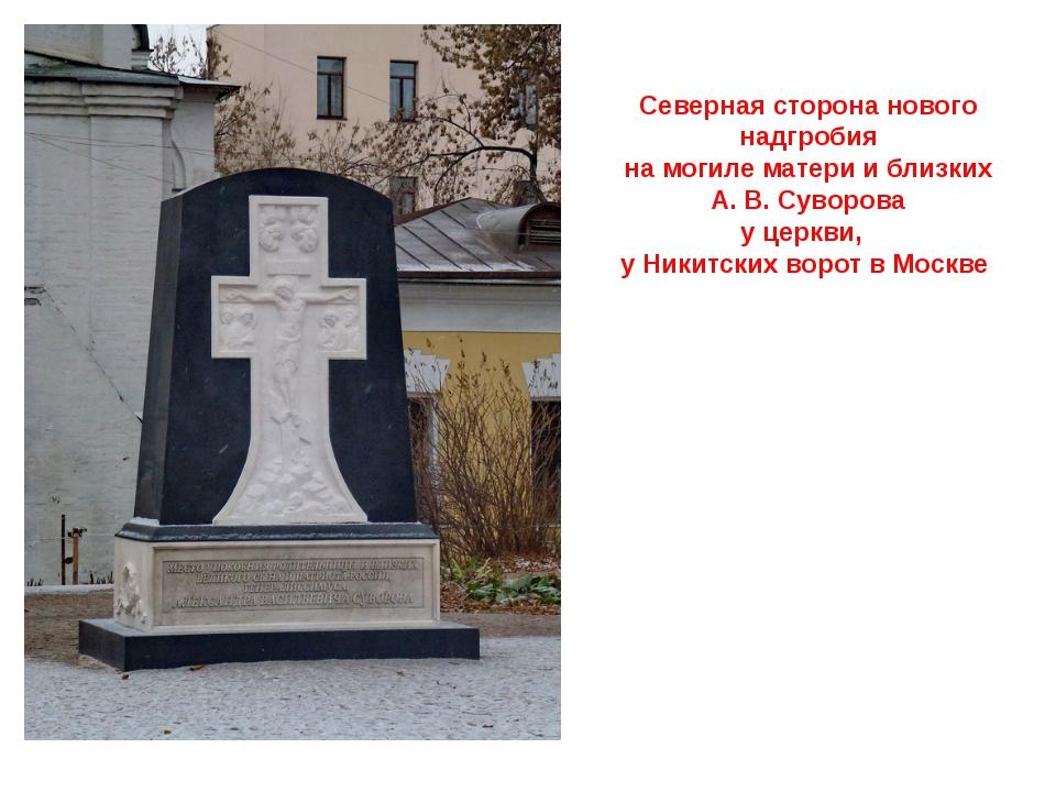 Северная сторона нового надгробия на могиле матери и близких А. В. Суворова у...