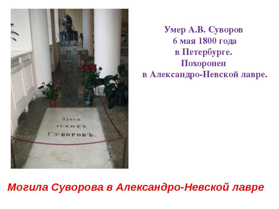 Могила Суворова в Алекс...
