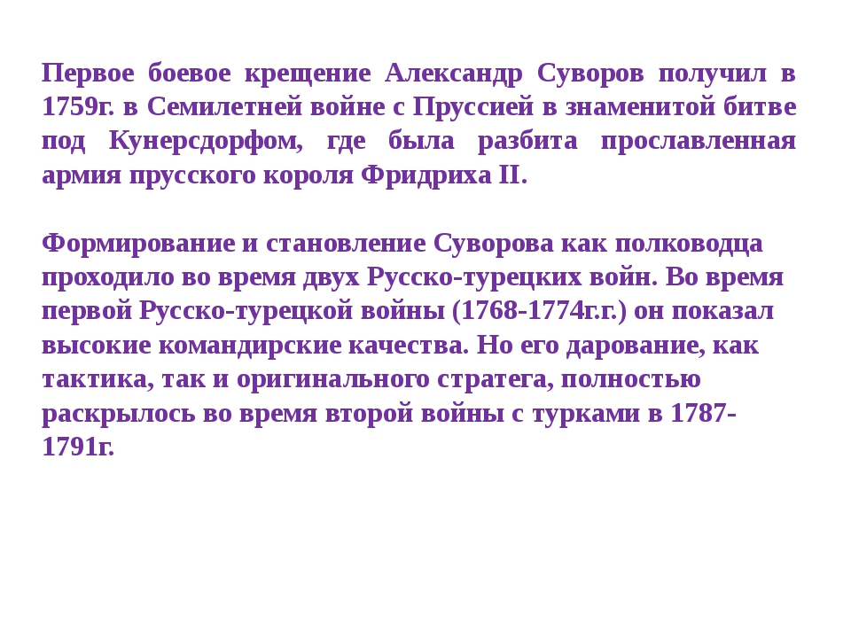 Первое боевое крещение Александр Суворов получил в 1759г. в Семилетней войне...