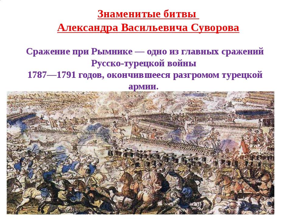 Сражение при Рымнике — одно из главных сражений Русско-турецкой войны 1787—1...