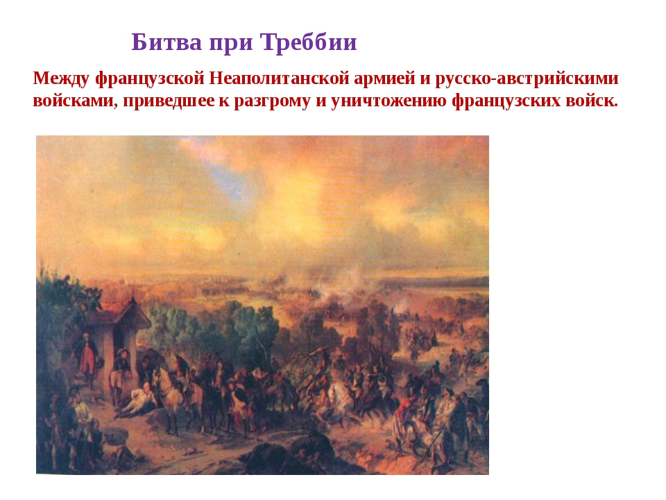 Битва при Треббии Между французской Неаполитанской армией и русско-австрийски...
