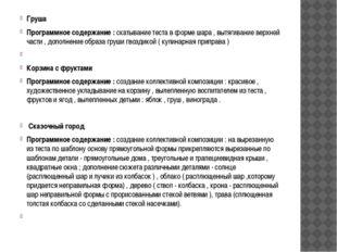 Груша Программное содержание : скатывание теста в форме шара , вытягивание в