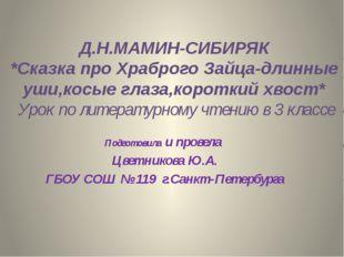 Д.Н.МАМИН-СИБИРЯК *Сказка про Храброго Зайца-длинные уши,косые глаза,короткий