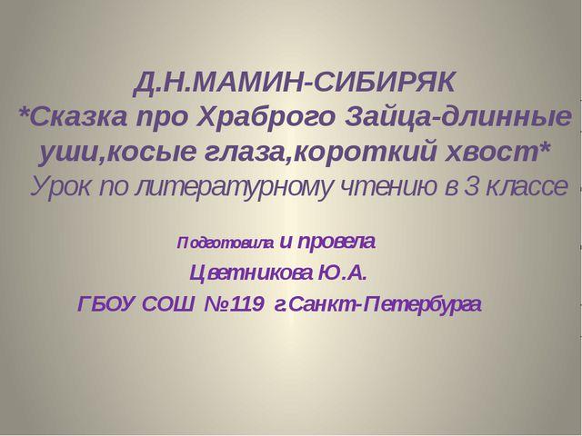 Д.Н.МАМИН-СИБИРЯК *Сказка про Храброго Зайца-длинные уши,косые глаза,короткий...