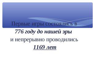 Первые игры состоялись в 776 году до нашей эры и непрерывно проводились 1169