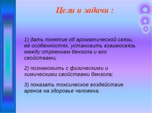 1) дать понятие об ароматической связи, её особенностях, установить взаимосв