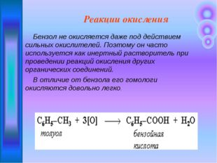 Бензол не окисляется даже под действием сильных окислителей. Поэтому он част