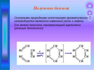 Основными природными источниками ароматических углеводородов являются каменны