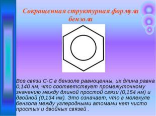 Все связи С-С в бензоле равноценны, их длина равна 0,140 нм, что соответствуе