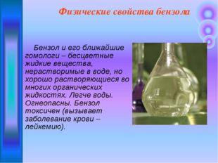 Бензол и его ближайшие гомологи – бесцветные жидкие вещества, нерастворимые