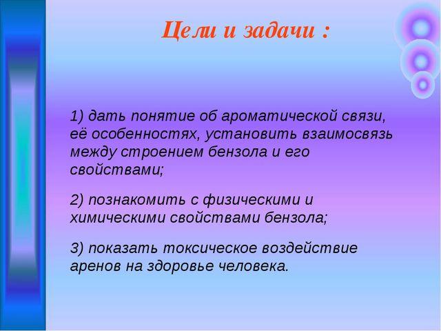 1) дать понятие об ароматической связи, её особенностях, установить взаимосв...