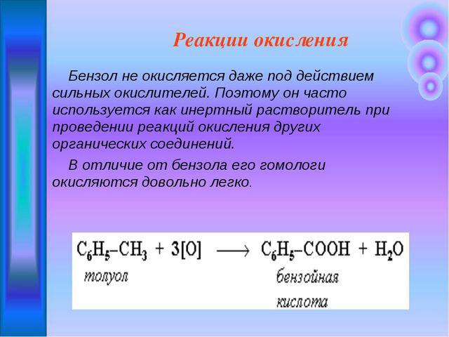 Бензол не окисляется даже под действием сильных окислителей. Поэтому он част...