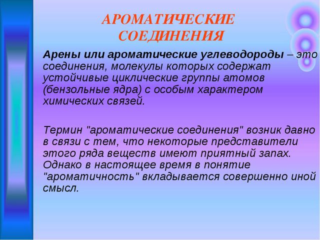Арены или ароматические углеводороды – это соединения, молекулы которых содер...